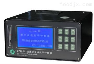 LPC-301便攜式激光粒子計數器小流量價格
