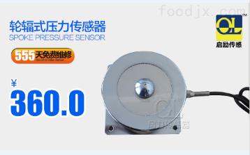 QLLF压力传感器 轮辐式称重传感器 QLLF