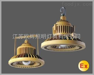 BFC8180X化工厂LED防爆灯50w 50wled防爆工厂灯