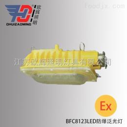 BFC8123LED防爆吸顶灯价格 BFC8123LED防爆吸顶灯