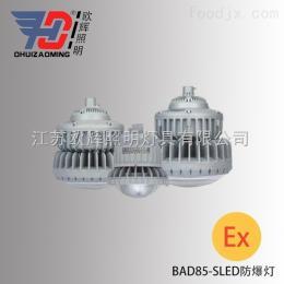 BAD85-S立杆80wled防爆平台灯 防爆led平台灯80w