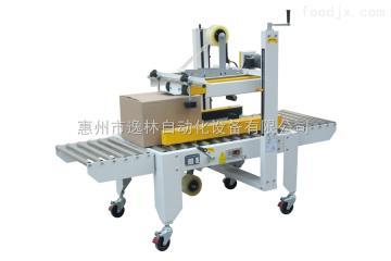 HYL-5050A惠州市封箱机厂家