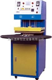 HYL-50惠州吸塑封口包装机