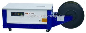 惠州自动打包机 惠州自动打包机厂家