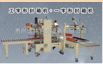 HYL-5050G+5050C惠州工字型封箱机
