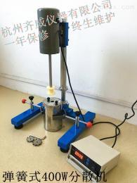 FS-400TFS-400D高速研磨分散机涂料油墨仪器分散/均质搅拌化工行业专用