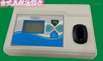 Y-616臭氧检测仪/便携式臭氧测定仪/水中臭氧检测/齐威正品