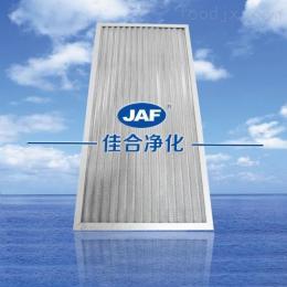 JAF-079空气过滤设备 初效金属网过滤器