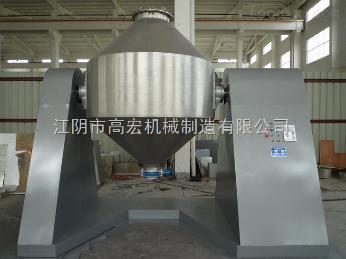 W-180江阴高宏供应W型双锥混合机食品真空高效混合设备干粉粒混合器