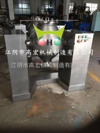 W-180电动真空食品混合机 粉末高效混料机