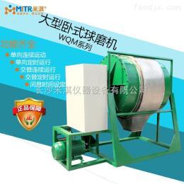 MITR-WQM-500L大型輕型臥式球磨機
