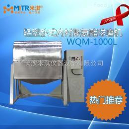 WQM-100輕型臥式內襯聚氨酯球磨機