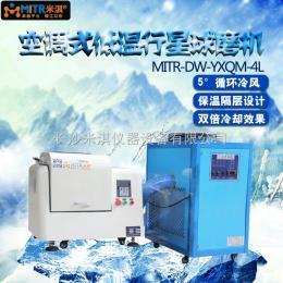 DW-YXQM-4L空調式-低溫行星式球磨機
