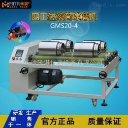 GMS20-4罐磨球磨機