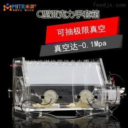 MT004-C有机玻璃真空手套箱