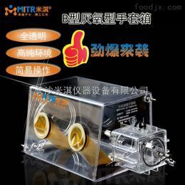 MT003-B有机玻璃真空手套箱