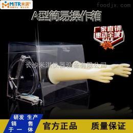 MT007-A有机玻璃手套箱