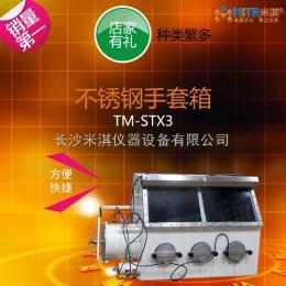 MITR-MT-STX不锈钢真空手套箱