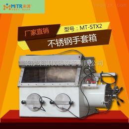 MITR-MT-STX2不锈钢真空手套箱