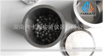 碳化鎢球磨罐FOCUCY弗卡斯實驗室碳化鎢球磨罐