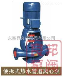 IRGBIRGB型便拆式热水管道离心泵