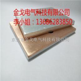 機加工銅鋁復合排