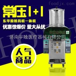 東華原YJ20/1+1(50-250)中藥煎藥機價格