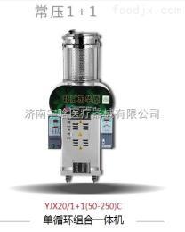 YJX20/1+1(50-250)C山東東華原中藥煎藥機YJX20/1+1(50-250)C