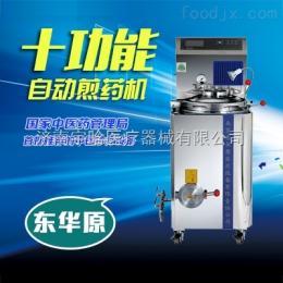 YJD20-GL十功能YJD20-GL中藥煎藥機價格