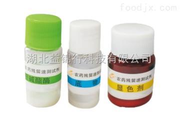 Y-C-1T益錦行食品安全檢測儀,茶葉農殘檢測儀 農殘試劑卡 承接第三方定量檢測