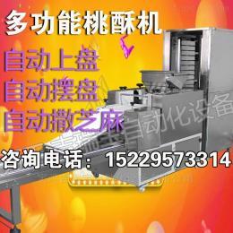 多功能桃酥機多功能桃酥機自動上盤擺盤自動撒芝麻