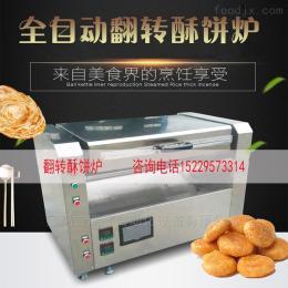 翻轉電餅鐺全自動翻轉電餅鐺酥餅爐廠家