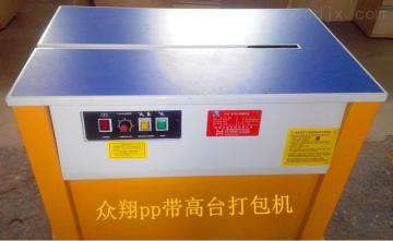 眾翔牌KZB型江西 南昌KZB型紙箱打包機 捆包機丨全自動打包機