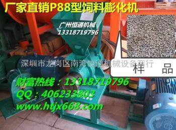 P-88湖南玉米豆粕膨化饲料机,养鱼专用饲料膨化机