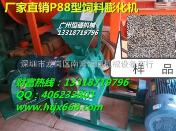 P88茂名罗非鱼饲料膨化机,浮水鱼虾饲料膨化机颗粒机