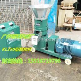 KL350廣州蝦飼料顆粒機 雞飼料顆粒機價格