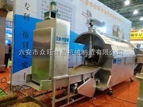ZW16-1炒货机众旺全自动花生炒货机