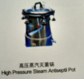 SXL高压蒸汽灭菌锅