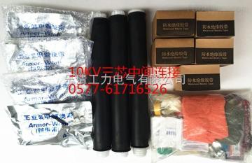 10KV高压电缆冷缩中间接头JLS-10/3.2三芯70-120平方