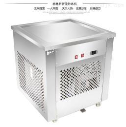 HX-CBJ-88商用大方锅泰式炒冰淇淋卷机智能恒温炒冰机单锅炒奶果机炒酸奶机
