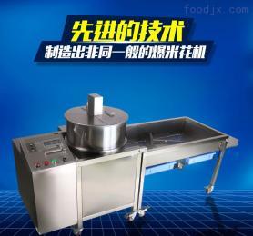 JHX-380v-1格琳斯 全自动爆米花机 大型商用电磁炉球形爆米花机