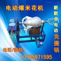 5斤5斤爆米花机手摇电动两用老式电动手摇爆米花机大炮炸花机