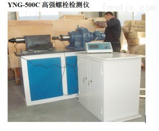 YNG-500C厂家直销高强螺栓扭矩系数扭转轴力检测设备