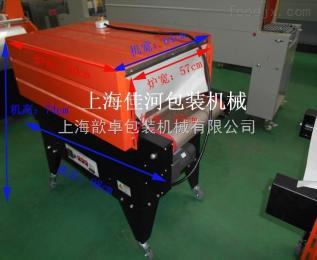 BS-4525A上海廠家生產    特氟龍網式4525熱收縮機  紙盒   電線  配件收縮包裝機