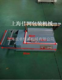 BF-501L上海厂家直销   手动L型封切机   收缩袋封口    化妆品盒  太阳能硅片 收缩