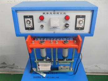 FW-86上海廠家直銷  腳踏半自動 軟管封尾機   牙膏 洗面奶  藥劑封尾機