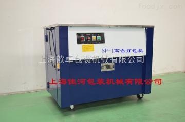 SP-1厂家直销  高台半自动打包机   纸箱  木箱 纸包件 柳编箱  打包机
