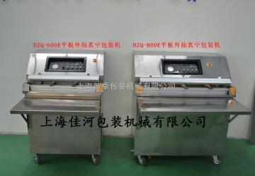 DZQ-600E厂家供应 平板外抽600真空包装机  真空充气  粉末  大包装袋真空机