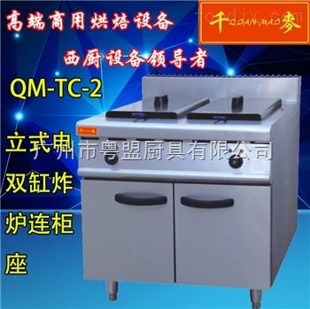 QM-TC-2千麦立式电热双缸双筛炸炉连柜座
