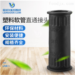 LNE-I軟管直通接頭  塑料波紋管對接接頭